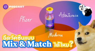 ฉีดวัคซีนแบบ Mix&Match ได้ไหม? เป็นแล้วหายแล้วต้องฉีดวัคซีนไหม? วัคซีนแบบพ่น?