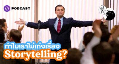 ทำไมเราไม่เก่งเรื่อง Storytelling? | Why Am I Not Good At Telling Stories?