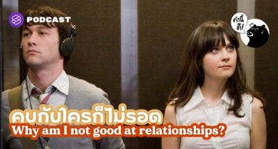 คบกับใครก็ไม่รอด | Why am I not good at relationships?