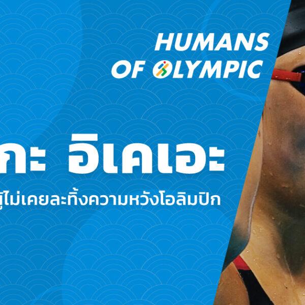 ชมคลิป: ริคาโกะ อิเคเอะ นักกีฬาว่ายน้ำผู้ไม่เคยละทิ้งความหวังโอลิมปิก