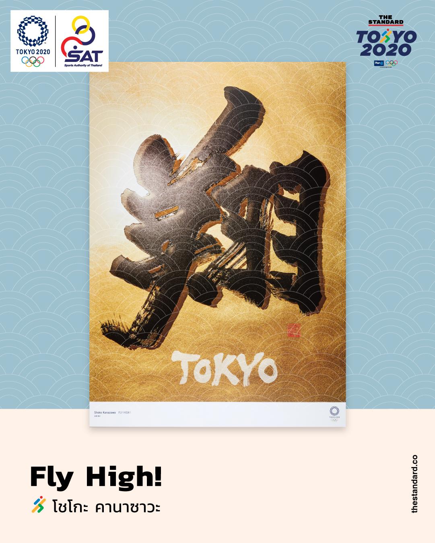 Fly High! โดย โชโกะ คานาซาวะ