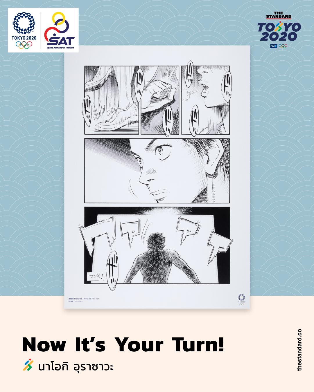 Now It's Your Turn! โดย นาโอกิ อุราซาวะ