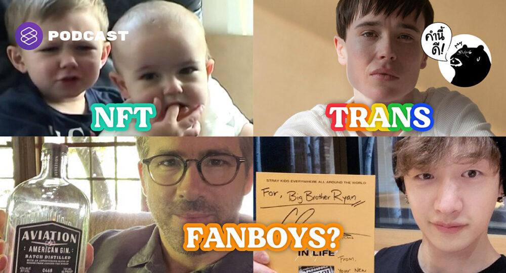 ศัพท์จากข่าว 'Crypto', 'Transgender' และเมื่อดาราฮอลลีวูดกับเคป๊อปไอดอลเป็น 'Fanboy' ของกันและกัน!