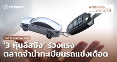 '3 หุ้นลีสซิ่ง' ร่วงแรง ตลาดจำนำทะเบียนรถแข่งเดือด | Morning Wealth 13 พฤษภาคม 2564