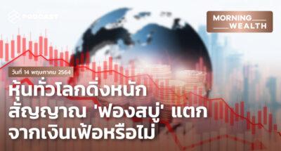 หุ้นทั่วโลกดิ่งหนัก สัญญาณ 'ฟองสบู่' แตกจากเงินเฟ้อหรือไม่ | Morning Wealth 14 พฤษภาคม 2564