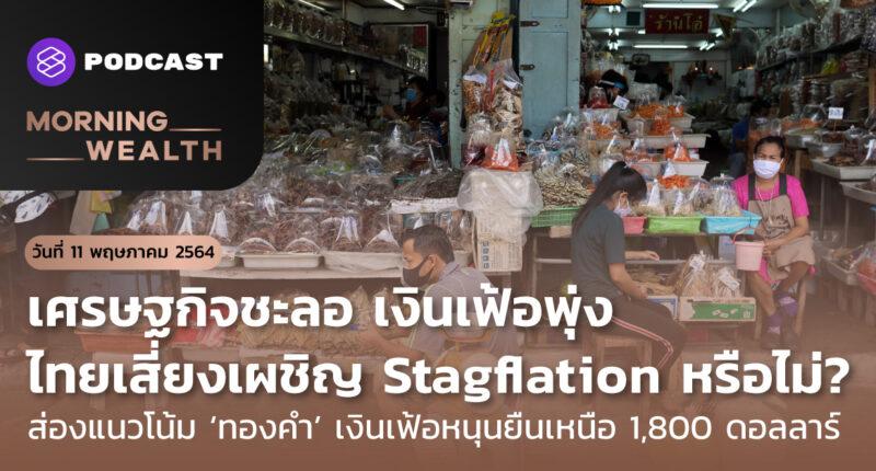 ไทยเสี่ยงภาวะ Stagflation หรือไม่? | Morning Wealth 11 พฤษภาคม 2564