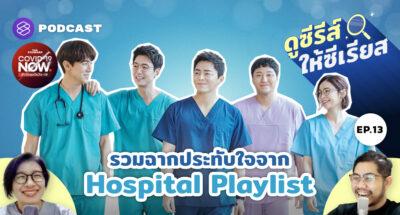 Hospital Playlist มุมอ่อนโยนอันงดงาม และความทุ่มเทในหน้าที่แพทย์