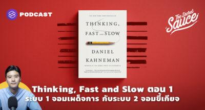 Thinking, Fast and Slow ตอน 1 ระบบ 1 จอมเผด็จการกับระบบ 2 จอมขี้เกียจ