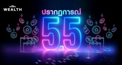scb 5.5