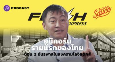 คมสันต์ ลี Flash Express ยูนิคอร์นรายแรกของไทย
