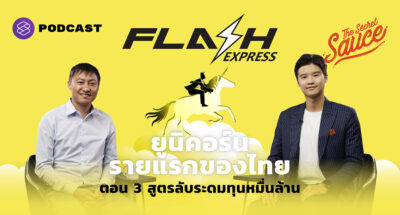 คมสันต์ ลี Flash Express