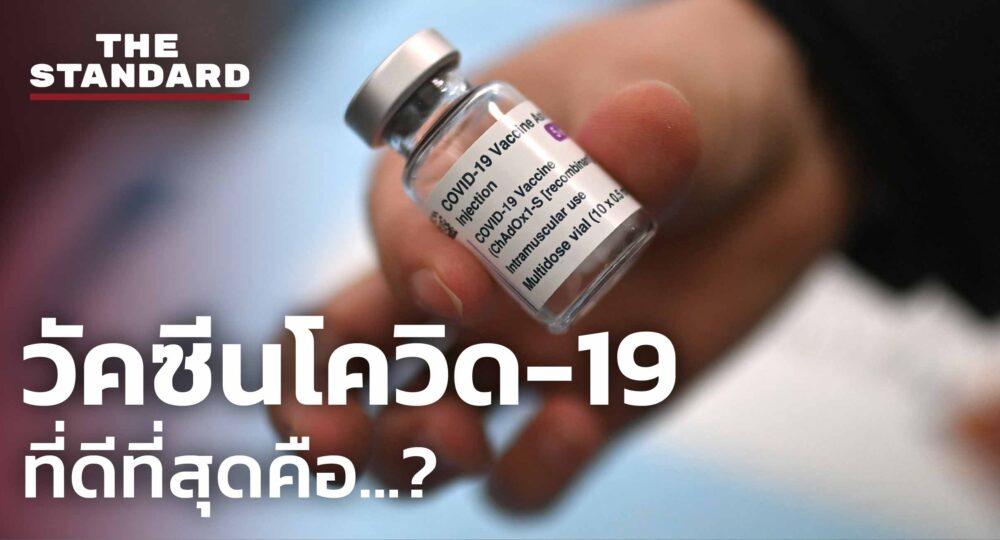 วัคซีนโควิด-19 ที่ดีที่สุดคือ...?