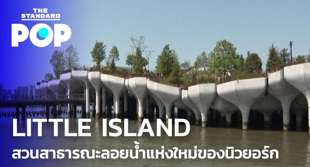 little island new york city park