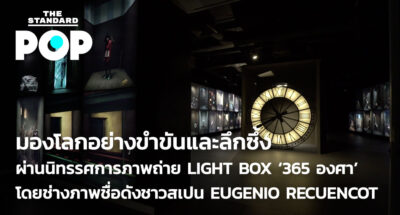 Light Box '365 องศา Eugenio Recuenco