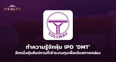 ทำความรู้จักหุ้น IPO 'DMT' อีกหนึ่งหุ้นสัมปทานที่เข้าระดมทุนเพื่อเติมสภาพคล่อง