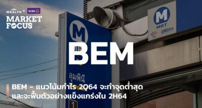 BEM-แนวโน้มกำไร