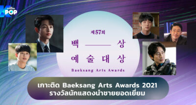 Baeksang Arts Awards 2021