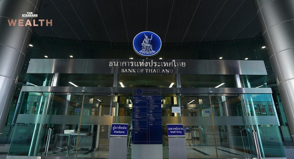 ธปท. คงดอกเบี้ย 0.5% ชี้หากไทยกระจายวัคซีนไม่ถึง 100 ล้านโดส GDP ปี 64 ส่อต่ำ 2%