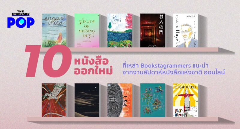 10 หนังสือออกใหม่