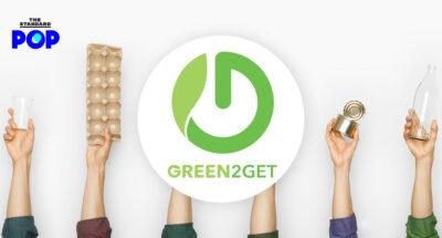 Green2Get แอปพลิเคชัน จัดการขยะ