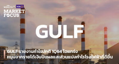 GULF รายงานกำไรปกติ 1Q64 โตแกร่ง หนุนจากรายได้เงินปันผลและส่วนแบ่งกำไรโรงไฟฟ้าที่ดีขึ้น