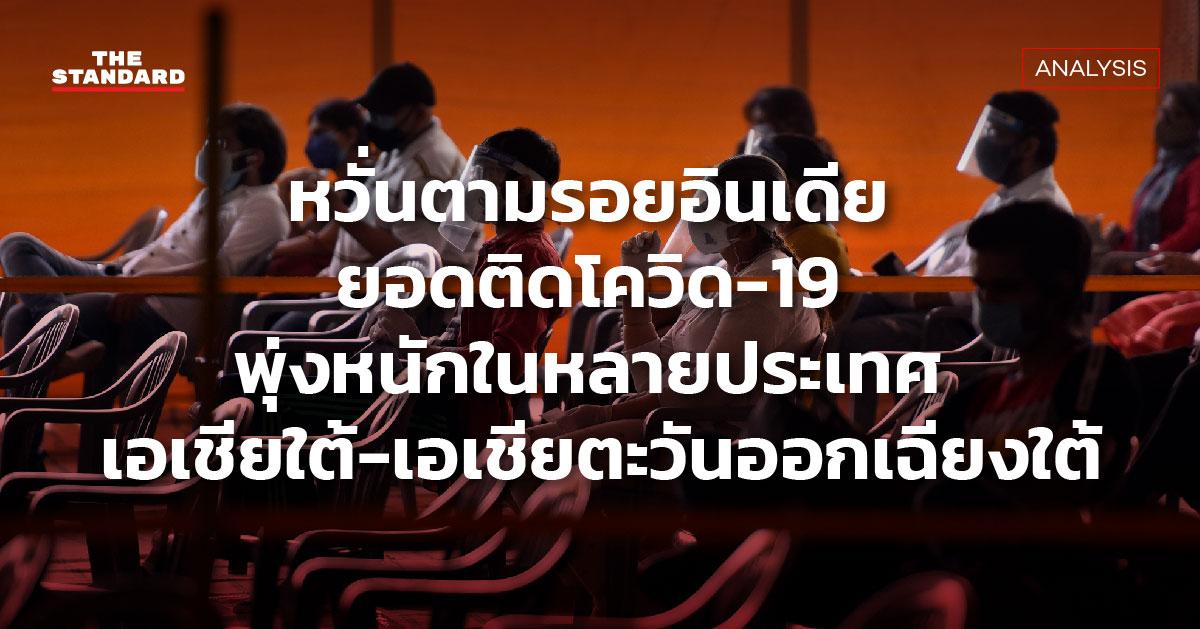 หวั่นตามรอยอินเดีย ยอดติดโควิด-19 พุ่งหนักในหลายประเทศ เอเชียใต้-เอเชียตะวันออกเฉียงใต้