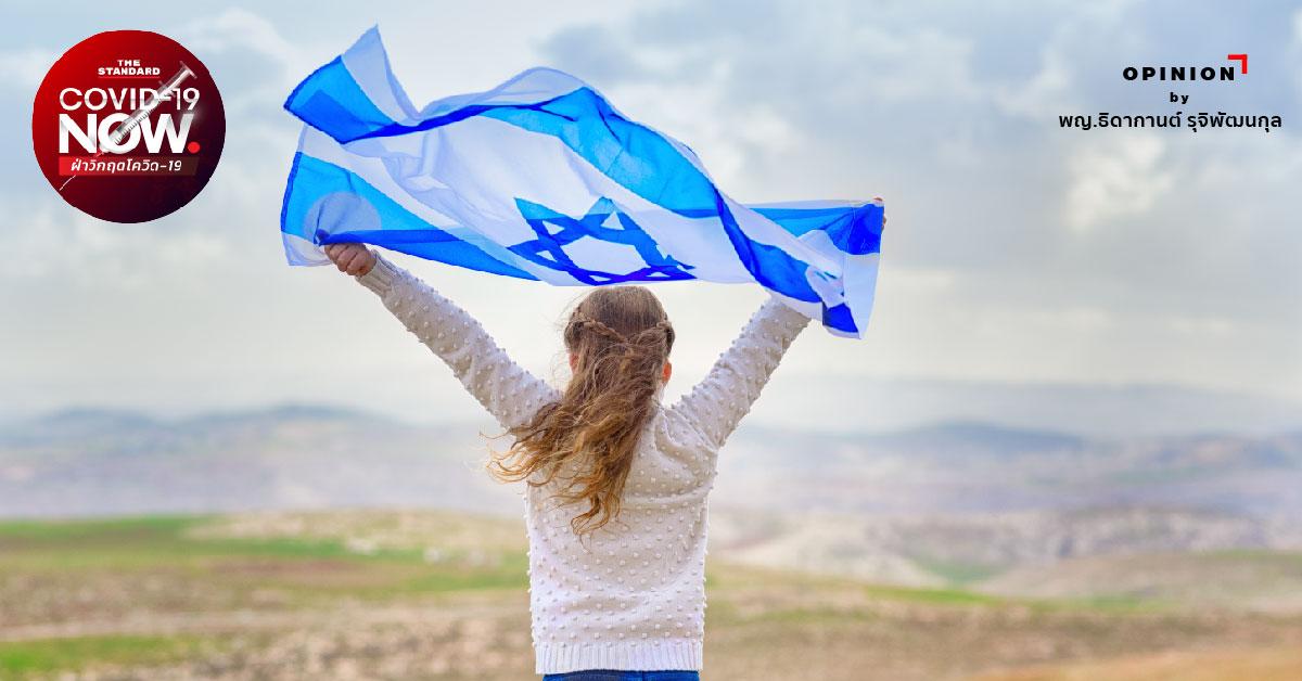 อิสราเอล รับมือ โควิด-19