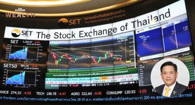 ตลาดหุ้ยไทย SET