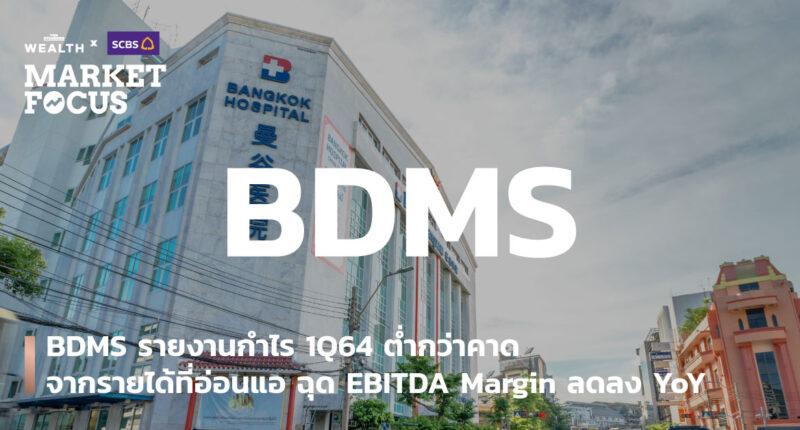 BDMS รายงานกำไร 1Q64