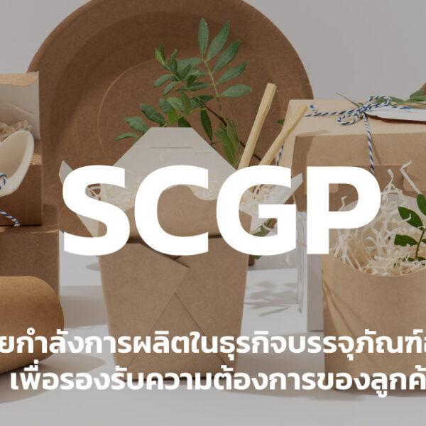 SCGP ขยายกำลังการผลิต ธุรกิจบรรจุภัณฑ์อาหาร