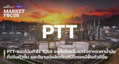 PTT-แนวโน้มกำไร 1Q64 จะเติบโตแข็งแกร่งจากราคาน้ำมันที่ปรับตัวขึ้น และดีมานด์ผลิตภัณฑ์ปิโตรเคมีฟื้นตัวดีขึ้น