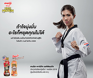 Meiji High Protein Article