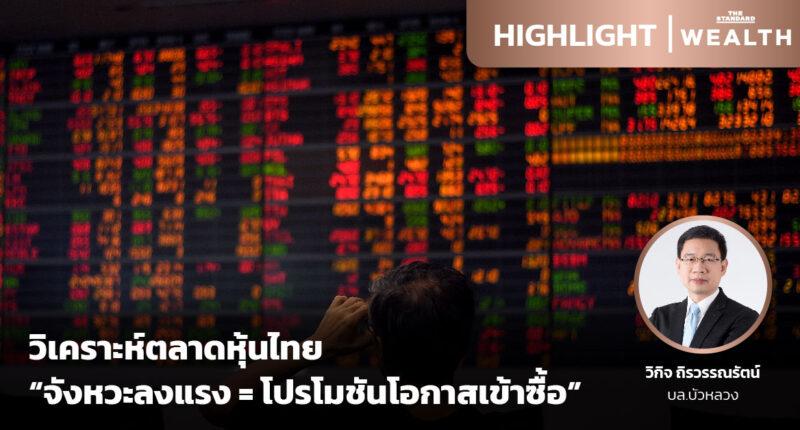 ชมคลิป: วิเคราะห์ตลาดหุ้นไทย กับ บล.บัวหลวง