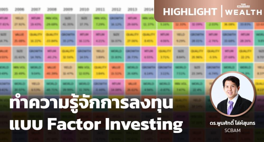ชมคลิป: การลงทุนแบบ Factor Investing