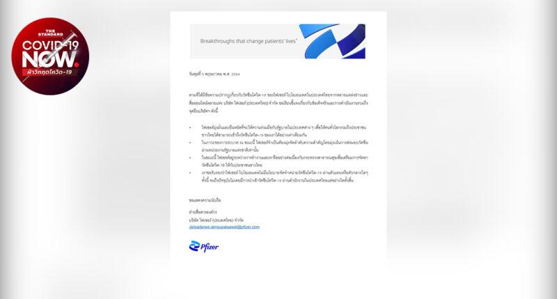 ไฟเซอร์ (ประเทศไทย) แจงยังไม่มีวัคซีนป้องกันโควิด-19 เข้ามาในไทย ยืนยันส่งมอบผ่านรัฐบาลเท่านั้น