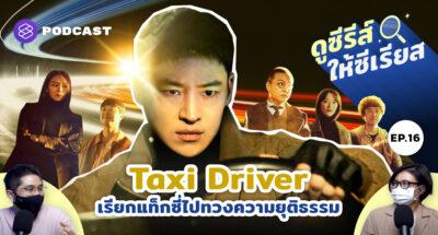 Taxi Driver เรียกแท็กซี่ไปทวงความยุติธรรม