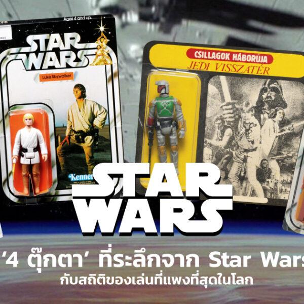 ของเล้น Star Wars
