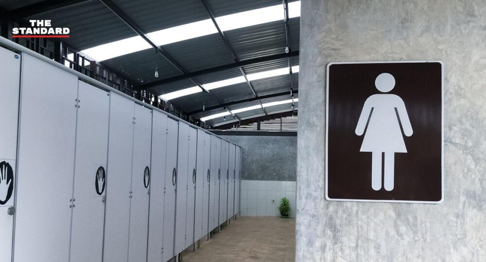 ห้องน้ำหยอดเหรียญ ตลาดสี่มุมเมือง