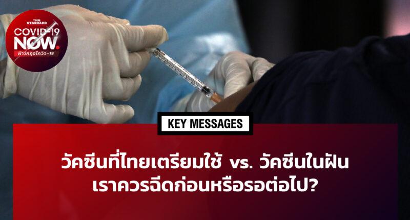 วัคซีนที่ไทยเตรียมใช้ vs. วัคซีนในฝัน