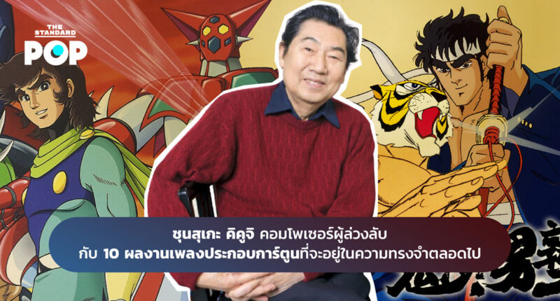 ชุนสุเกะ คิคูจิ