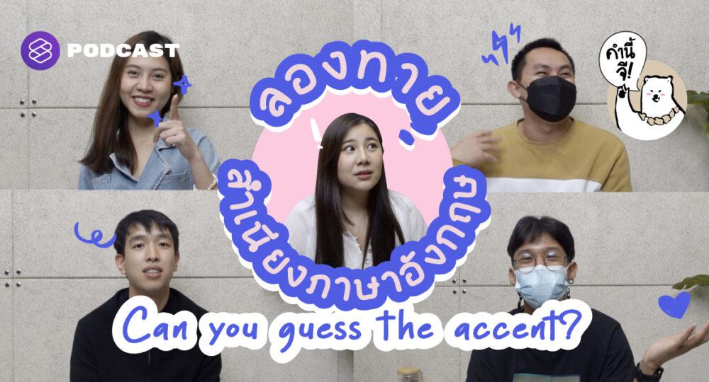 แข่งทายสำเนียง Guess the Accent
