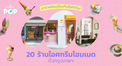 ร้านไอศกรีมโฮมเมด กทม
