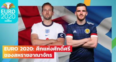 EURO 2020: ศึกแห่งศักดิ์ศรีของสหราชอาณาจักร