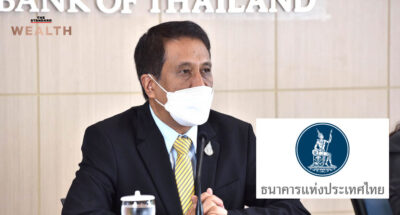 ธนาคารแห่งประเทศไทย