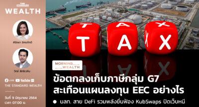 ข้อตกลงเก็บภาษีกลุ่ม G7 สะเทือนแผนลงทุน EEC อย่างไร   Morning Wealth 9 มิถุนายน 2564