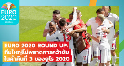EURO 2020 ROUND UP