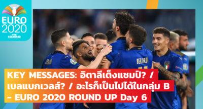 EURO 2020 ROUND UP Day 6