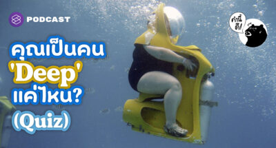 คุณเป็นคน 'Deep' แค่ไหน? (Self-Quiz)