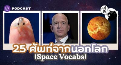 Space Vocabs