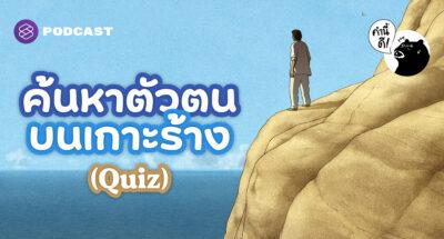 ค้นหาตัวตนบนเกาะร้าง (Personality Quiz)